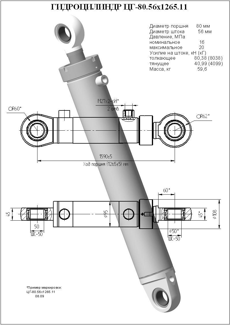 гидроцилиндр подъем цистерны КО-560